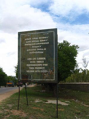 Tamil nationalism - An official sign in Tamil Nadu. The Tamil text praises the language and urges Tamils to have pride in their linguistic and cultural heritage.