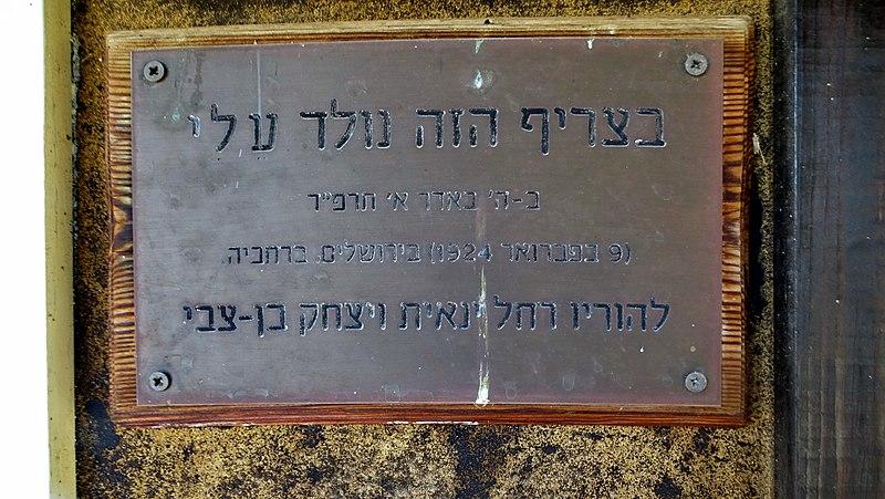 צריף יצחק בן צבי בבית קשת