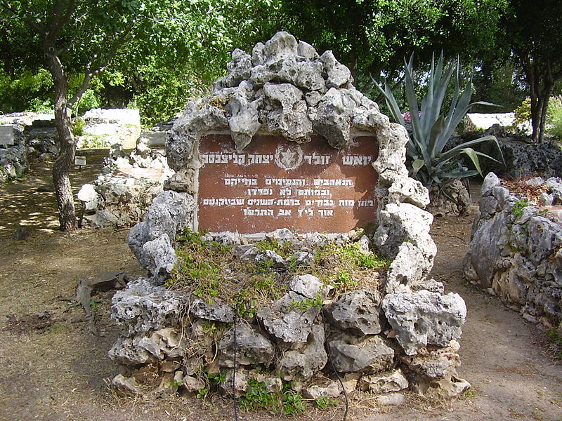 הקבר המשותף של השומרים יואש ויצחק