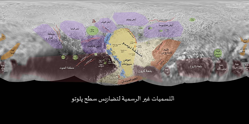 Pluto-Map-Annotated-ar.jpg
