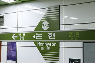 Nonhyeon station - Image: Q68920 Nonhyeon A01