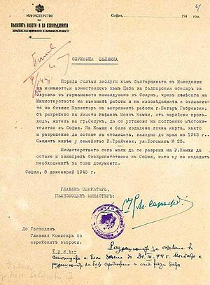 Rafael Moshe Kamhi - Official notice of Kamhi issued by the Bulgarian authorities, used to help him to obtain Bulgarian citizenship during World War II.
