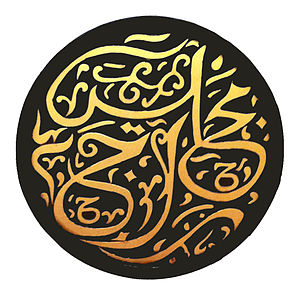 "Conference of Rulers - The word Majlis Raja-Raja (Malay for 'Conference of Rulers"") in Jawi script of 'diwani' calligraphic art, which can be seen at the main gate of the office of Keeper of the Rulers' Seal."