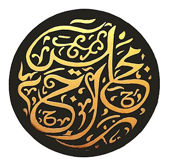 """Conference of Rulers - The word Majlis Raja-Raja (Malay for 'Conference of Rulers"""") in Jawi script of 'diwani' calligraphic art, which can be seen at the main gate of the office of Keeper of the Rulers' Seal."""