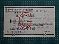 Repeat Ticket Daytime Green 19920317.jpg