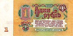 """While Russian was a de facto official language of the Soviet Union in all but formal name, all national languages were proclaimed equal. The name and denomination of Soviet banknotes were listed in the languages of all fifteen Soviet republics. On this 1961 one-ruble note, the Ukrainian for """"one ruble"""", один карбованець (odyn karbovanets'), directly follows the Russian один рубль (odin rubl')."""
