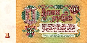 "Russian grammar - Nouns are used in the nominative case after ""one"" (один рубль, 'one ruble')."