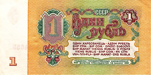 "While Russian was a de facto official language of the Soviet Union in all but formal name, all national languages were proclaimed equal. The name and denomination of Soviet banknotes were listed in the languages of all fifteen Soviet republics. On this 1961 one-ruble note, the Ukrainian for ""one ruble"", odin karbovanets' (odyn karbovanets`), directly follows the Russian odin rubl' (odin rubl`). Rouble-1961-Paper-1-Reverse.jpg"