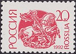 Russia stamp 1992 № 6.jpg