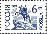 Russia stamp 1993 № 95.jpg