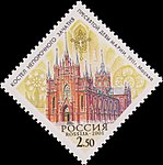 Russia stamp 2001 № 688.jpg