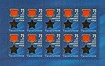 Russia stamp 2009 № 1375list.jpg