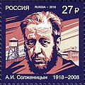Russia stamp 2018 № 2418.jpg
