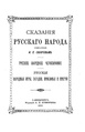 Saharov I.P. Skazaniya russkogo naroda. Russkoe narodnoe chernoknizhie. 1885.pdf