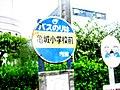 Sakata City Kizyo Syougakko Bus Stop1.jpg