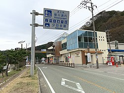 Sasagawa-nagare, Michi-no-Eki, Niigata, Japan, October 2019.jpg