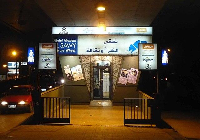 Sakiyet Al Sawy