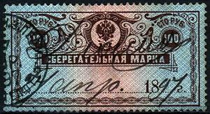 Burelage - 1896 Russian stamp with burelage