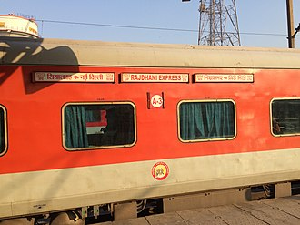 Sealdah Rajdhani Express - Sealdah Rajdhani Express - AC 2 tier coach