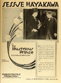 Sessue Hayakawa The Illustrious Prince Film Daily 1919.png