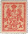 Stamp Poczta Miejska Warszawa VB.jpg