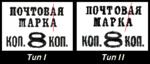 Stamp Soviet Union 1927 Types.png