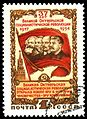 Stamp Soviet Union 1954 CPA 1793.jpg