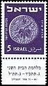 Stamp of Israel - Coins 1950 - 5mil.jpg