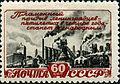 Stamp of USSR 1270.jpg