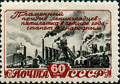Stamp of USSR 1270.jpg