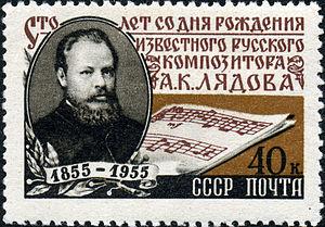 Anatoly Lyadov - U.S.S.R. postage stamp commemorating Lyadov's centennial