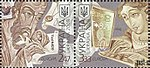 Stamp of Ukraine s903-904.jpg