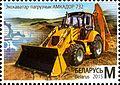 Stamps of Belarus, 2015-06.jpg