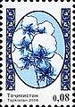 Stamps of Tajikistan, 031-06.jpg