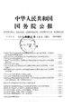 State Council Gazette - 1959 - Issue 21.pdf