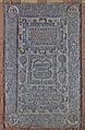 Steffenshagen Kirche Grabplatte Claus Steinbeck.jpg