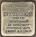 Stolperstein für Jakiw Biloschyzkyj (Яків Білошицький) (Perejaslaw-Chmelnyzkyj).jpg
