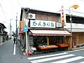 TANKIRI-AME HONPO たんきり飴本舗 Sep 29, 2007.jpg