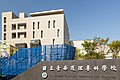 Tainan Taiwan National-Tainan-Junior-College-of-Nursing-04.jpg