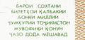Tajik rouble reverse detail.png