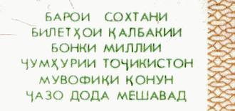 Tajikistani ruble - Text detail from the reverse of the 1 Tajikistani ruble note.