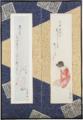 TakehisaYumeji-1926-Samidare Ya.png