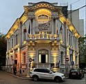 The National Museum of Romanian Literature from Bucharest (Romania).jpg