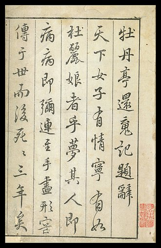The Peony Pavilion - Script of Du Liniang Revives For Love