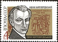 The Soviet Union 1969 CPA 3765 stamp (Ivan Kotliarevsky).jpg