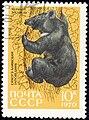 The Soviet Union 1970 CPA 3917 stamp (Asian Black Bear) cancelled light.jpg