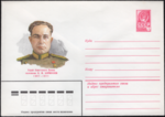 The Soviet Union 1980 Illustrated stamped envelope Lapkin 80-268(14282)face(Nikita Kaymanov).png