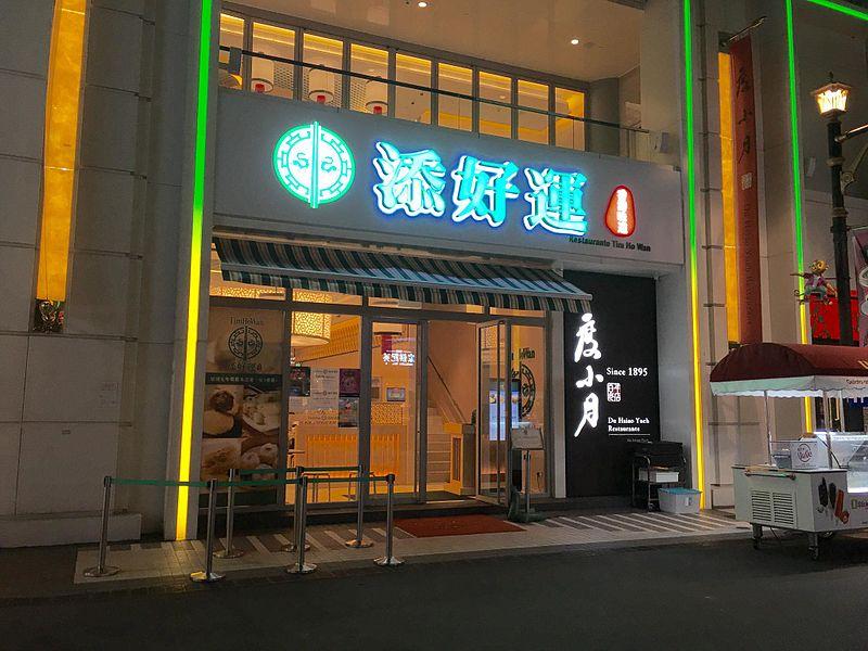 File:Tim Ho Wan, the Dim-Sum Specialists, Broadway Macau shop.jpg