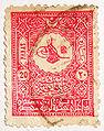 Timbre Ottoman 1901 20paras bright.jpg