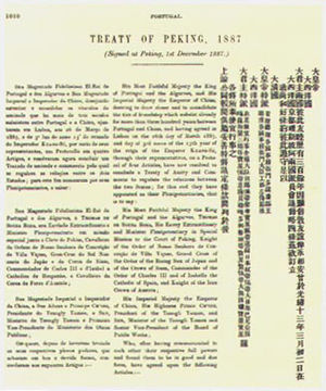 Sino-Portuguese Treaty of Peking - Image: Treaty of Peking 1887